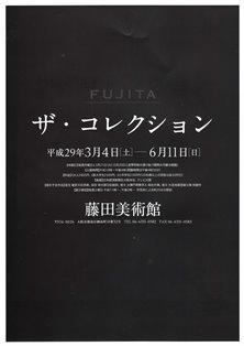ザ・コレクション 藤田美術館.jpg