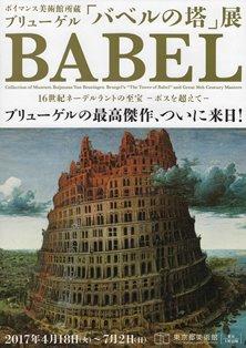 バベルの塔展.jpg
