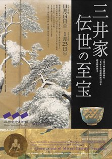 三井家の至宝.jpg