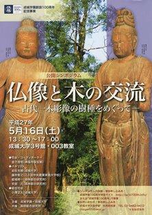 仏像と木の交流.jpg