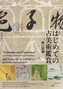古美術鑑賞 紙の装飾.jpg