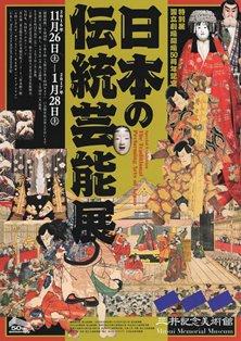 日本の伝統芸能.jpg