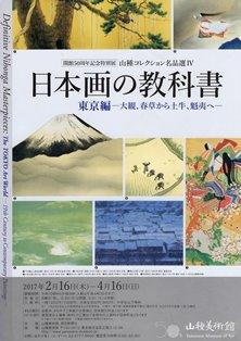 日本画の教科書 東京編.jpg