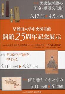 早稲田大学中央図書館.jpg