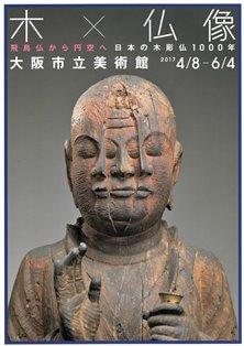 木×仏像.jpg