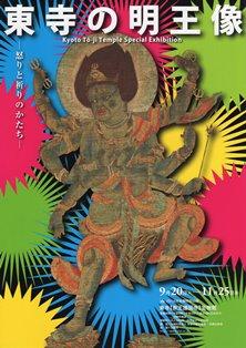 東寺の明王像.jpg