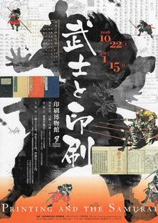 武士と印刷.jpg