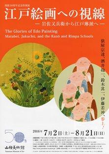 江戸絵画への視線.jpg