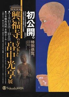 興福寺の寺宝と畠中光亨展.jpg