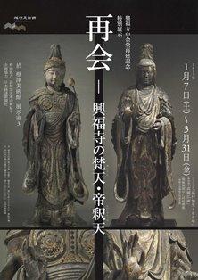 興福寺の梵天帝釈天.jpg