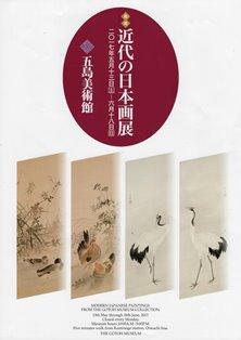 近代の日本画展.jpg