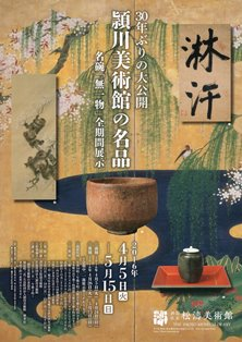 頴川美術館の名品.jpg