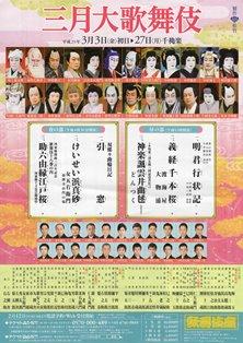 三月大歌舞伎.jpg