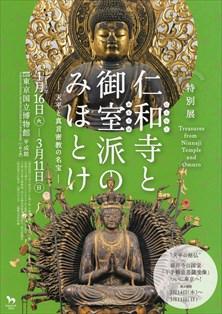 仁和寺展.JPG