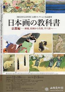 日本画の教科書 京都編.jpg