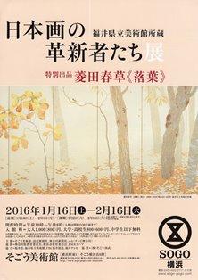 日本画の革新者たち展.jpg