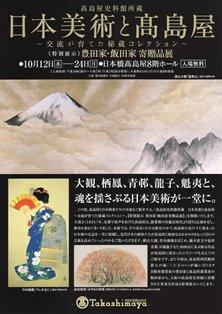 日本美術と高島屋.jpg