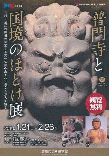 普門寺と国境のほとけ.jpg