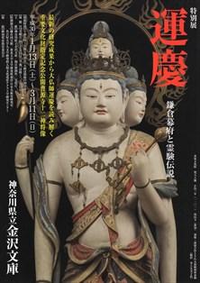 金沢文庫 運慶展.JPG